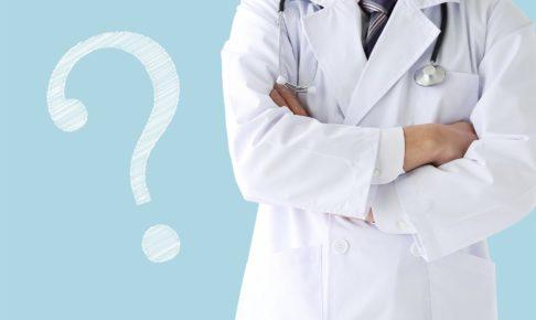 医師賠償保険って本当に必要?種類や選ぶ時に押さえておきたいポイントについて